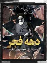 بنر دهه فجر و ورود امام خمینی به ایران طرح PSD لایه باز با کیفیت بالا
