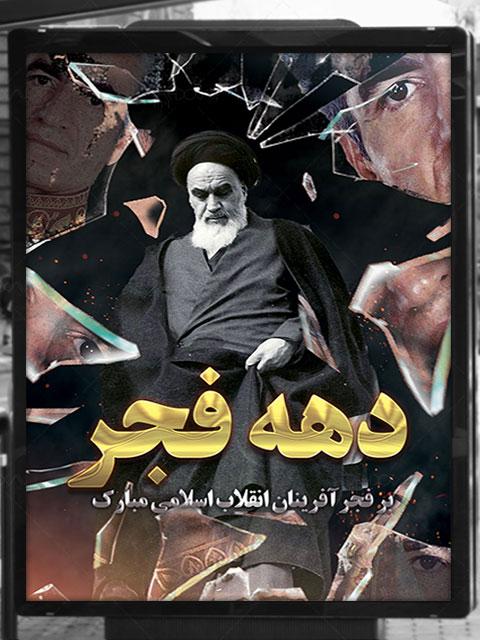 بنر دهه فجر و ورود امام خمینی به ایران