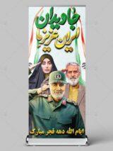 بنر استند دهه فجر سردار سلیمانی طرح PSD لایه باز با کیفیت بالا