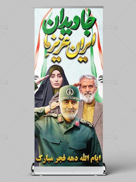 بنر استند دهه فجر سردار سلیمانی