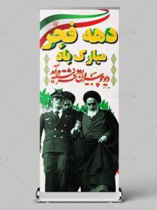 طرح بنر استند دهه فجر و سالروز ورود امام به ایران PSD لایه باز