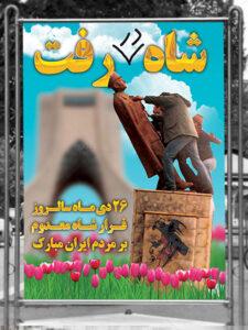 طرح بنر فرار شاه از ایران 26 دی PSD لایه باز با تصویر تخریب مجسمه شاه