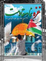 بنر روز غزه طرح PSD لایه باز با عکس مسجد الاقصی و پرچم فلسطین
