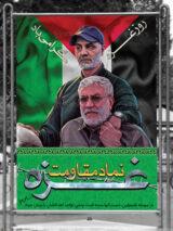 بنر روز غزه سردار سلیمانی و ابومهدی المهندس طرح PSD لایه باز
