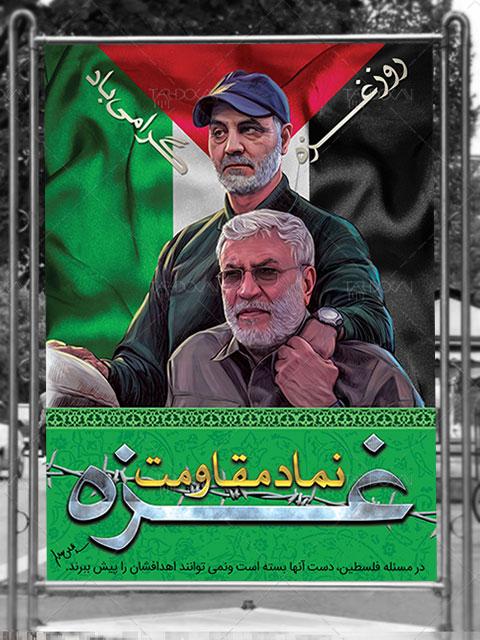 بنر روز غزه سردار سلیمانی
