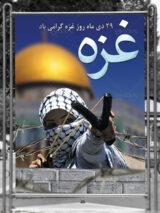 دانلود طرح بنر روز غزه و انتفاضه PSD لایه باز با پس زمینه مسجد الاقصی