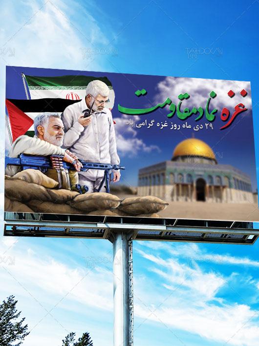 طرح بنر روز غزه سردار سلیمانی