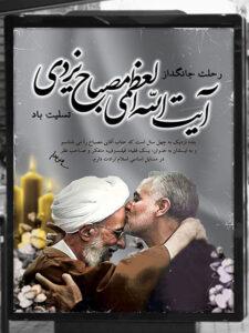بنر رحلت آیت الله مصباح یزدی و شهادت سردار سلیمانی طرح PSD لایه باز