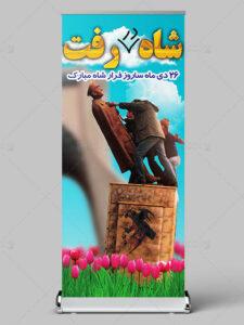 طرح بنر استند سالروز فرار شاه از ایران 26 دی ماه PSD لایه باز