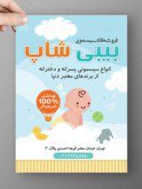 طرح تراکت سیسمونی کودک و نوزاد PSD لایه باز A4 رنگی