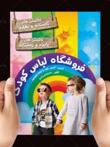دانلود طرح تراکت فروشگاه پوشاک کودک با رنگهای شاد و چهارفصل لایه باز