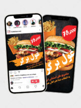 طرح اینستاگرام فست فود و پیتزا PSD لایه باز استوری و پست