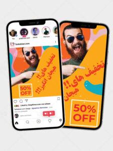 قالب پست و استوری اینستاگرام فروش ویژه PSD لایه باز جذاب