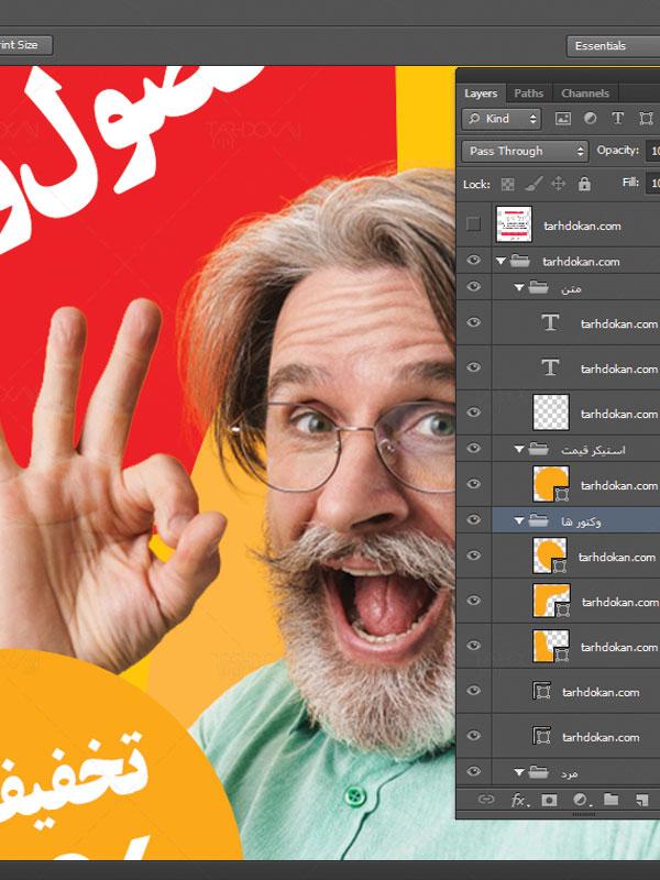 طرح پست استوری اینستاگرام فروش ویژه و معرفی محصول جدید PSD لایه باز با رنگ های زرد و قرمز و تصویر مرد خوشحال با قابلیت ویرایش در متن و عکس با کیفیت بالا