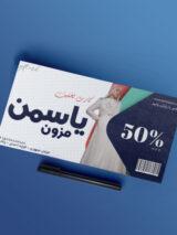 طرح کارت تخفیف مزون و فروشگاه لباس زنانه PSD لایه باز
