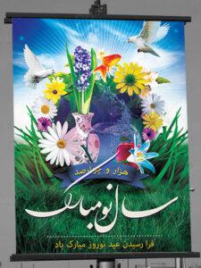 طرح بنر عید نوروز لایه باز با تصاویر سفره هفت سین و چمن و گل