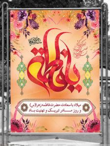 طرح بنر میلاد حضرت فاطمه (س) و روز مادر PSD لایه باز با تایپوگرافی زیبا