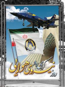 بنر روز نیروی هوایی ارتش جمهوری اسلامی ایران طرح PSD لایه باز