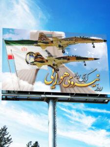 طرح بنر روز نیروی هوایی ارتش جمهوری اسلامی PSD لایه باز