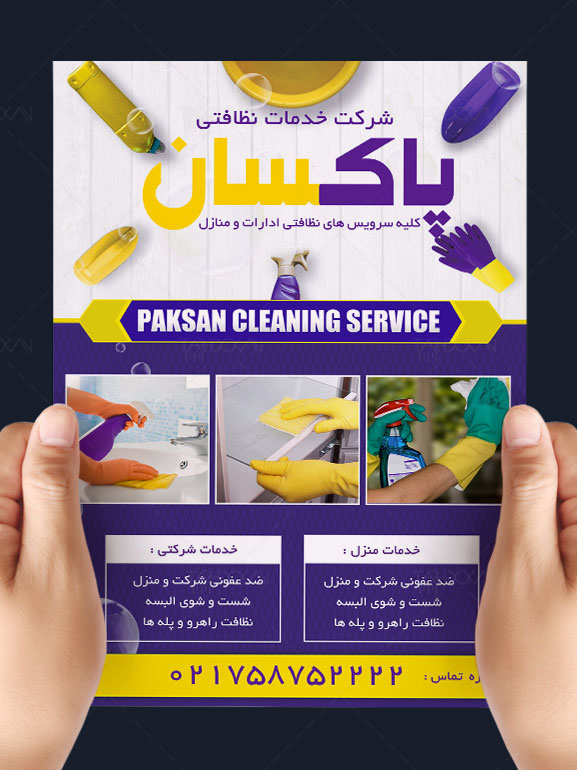 نمونه تراکت شرکت خدمات نظافتی