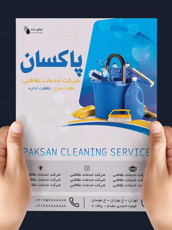 طرح تراکت شرکت خدماتی و نظافتی