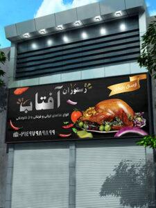 طرح تابلو بنر رستوران و سفره خانه PSD لایه باز با طراحی شیک