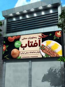 طرح بنر تابلو رستوران سنتی و کبابی PSD لایه باز با طراحی زیبا