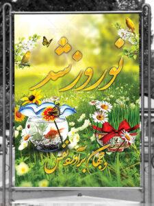 دانلود طرح بنر تبریک عید نوروز PSD لایه باز با تصویر بهار و شکوفه