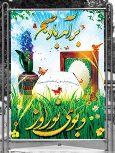 بنر لایه باز تبریک عید نوروز و سال نو طرح PSD لایه باز حرفه ای