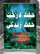 دانلود طرح بنر روز درختکاری و جنگل PSD لایه باز با کیفیت بالا