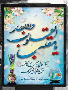 طرح بنر و پوستر عید نوروز PSD لایه باز با تایپوگرافی یا مقلب القلوب