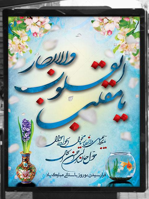 طرح بنر و پوستر عید نوروز