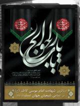 بنر شهادت امام کاظم (ع) طرح PSD لایه باز با خوشنویسی و پرچم