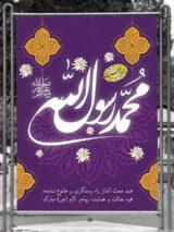 طرح بنر عید مبعث حضرت محمد (ص) PSD لایه باز با کیفیت بالا