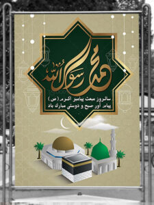 بنر مبعث رسول اکرم طرح PSD لایه باز با تصویر کعبه و مسجد النبی