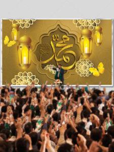 طرح بنر پشت سن عید مبعث رسول اکرم (ص) PSD لایه باز زیبا
