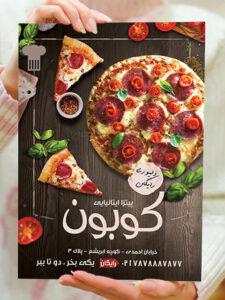 نمونه طرح تراکت پیتزا فروشی و فست فود PSD لایه باز حرفه ای