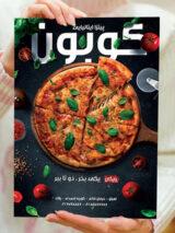 طرح تراکت تبلیغاتی پیتزا فروشی و فست فود PSD لایه باز حرفه ای