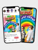 طرح اینستاگرام فروشگاه پوشاک کودک پست و استوری PSD لایه باز