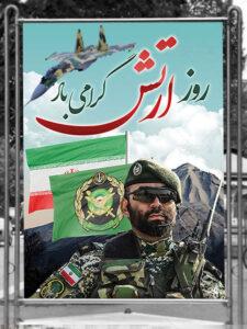طرح لایه باز بنر روز ارتش جمهوری اسلامی ایران با عکس کوه دماوند