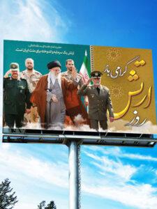 طرح بنر روز ارتش جمهوری اسلامی PSD لایه باز با عکس رهبری و فرماندهان ارتش