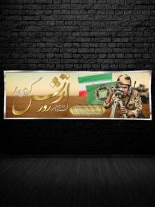 پلاکارد روز ارتش جمهوری اسلامی ایران طرح PSD لایه باز با کیفیت