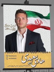 طرح لایه باز بنر کاندیدای انتخابات با کیفیت بالا و پرچم ایران