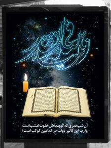 طرح بنر شب های قدر و شهادت امام علی (ع) PSD لایه باز با کیفیت