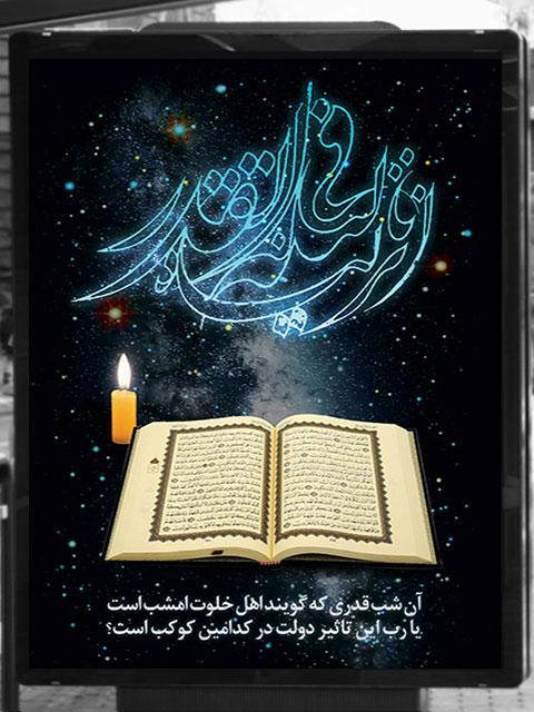 طرح بنر شب های قدر و شهادت امام علی