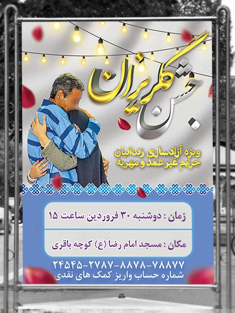طرح بنر جشن گلریزان آزادسازی زندانیان