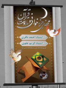 بنر اطلاعیه محفل جزء خوانی قرآن در ماه رمضان PSD لایه باز