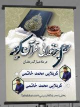 طرح بنر مراسم جزء خوانی قرآن ماه رمضان PSD لایه باز