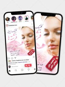 طرح پست و استوری اینستاگرام کلینیک پوست و خدمات زیبایی PSD لایه باز