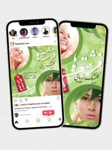 طرح اینستاگرام کلینیک و خدمات زیبایی و آرایشی بهداشتی PSD لایه باز